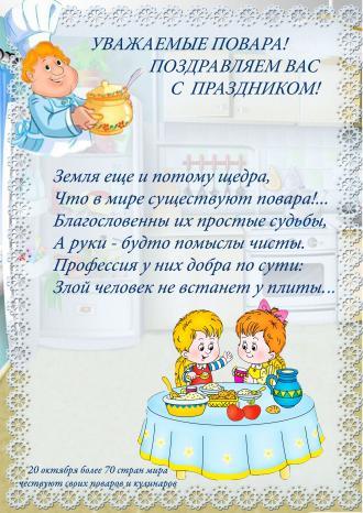 Поздравления повар детского сада